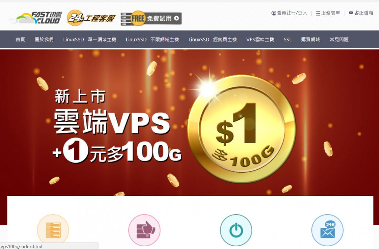 Fastcloud:/月/2GB内存/50GB空间/2TB流量/Xen/台湾Hinet