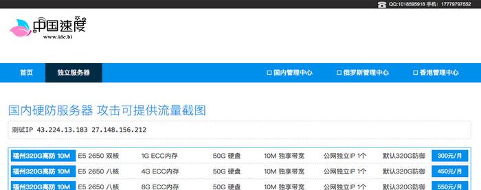 中国速度 - 共享型 Xen架构 / 香港20M 月付200元 / 俄罗斯50M 月付150元