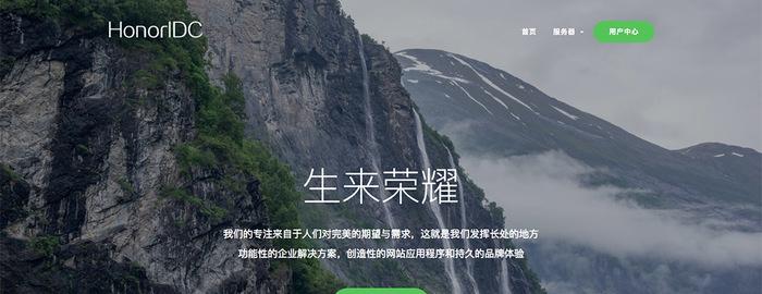 荣耀云 - 70元/月 KVM 2核 1G 15G 400G 50Mbps 香港