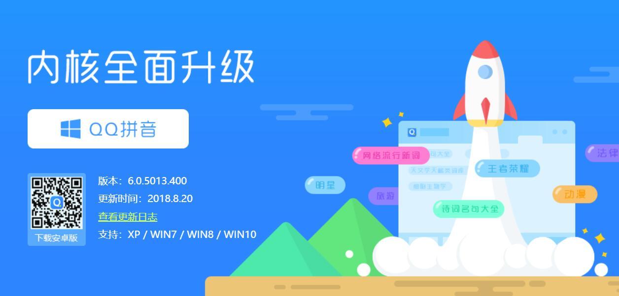 QQ拼音输入法&QQ五笔输入法 精简版