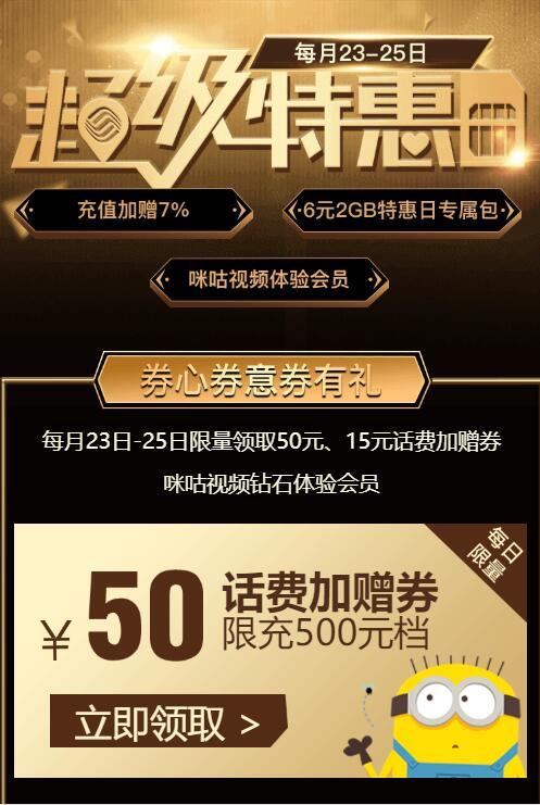 中国移动:100元充115话费、500元充550元话费