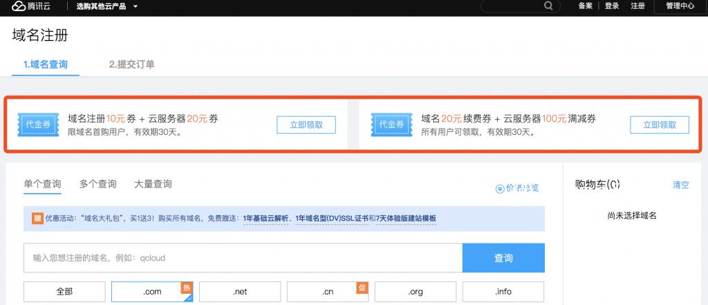 腾讯云.com/.net域名续费优惠
