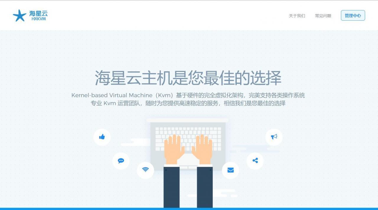 海星云 - 全场82折 日本53元/月 香港49元/月