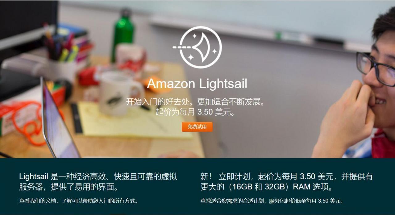 Lightsail - AmazonVPS 多数据中心 KVM 低至3.5刀/月