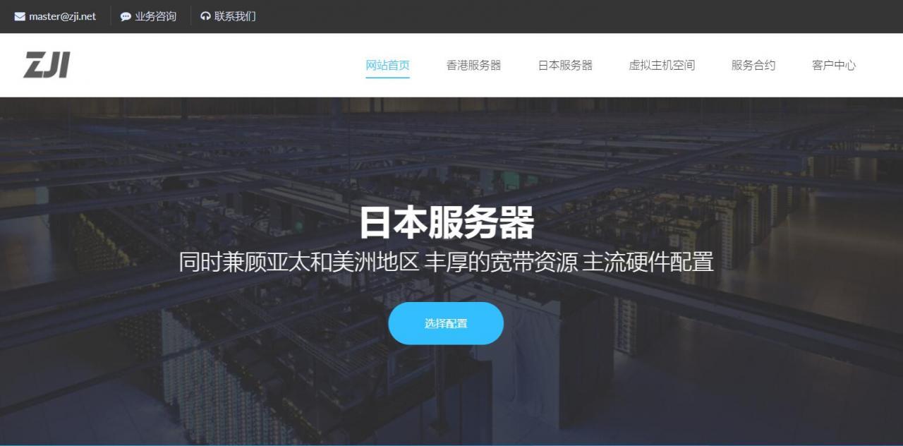 ZJI - 全场终身8折  香港 日本独立服务器 VPS 充多送多少