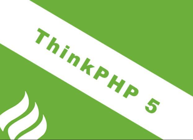 【教程】ThinkPHP5底层源码分析
