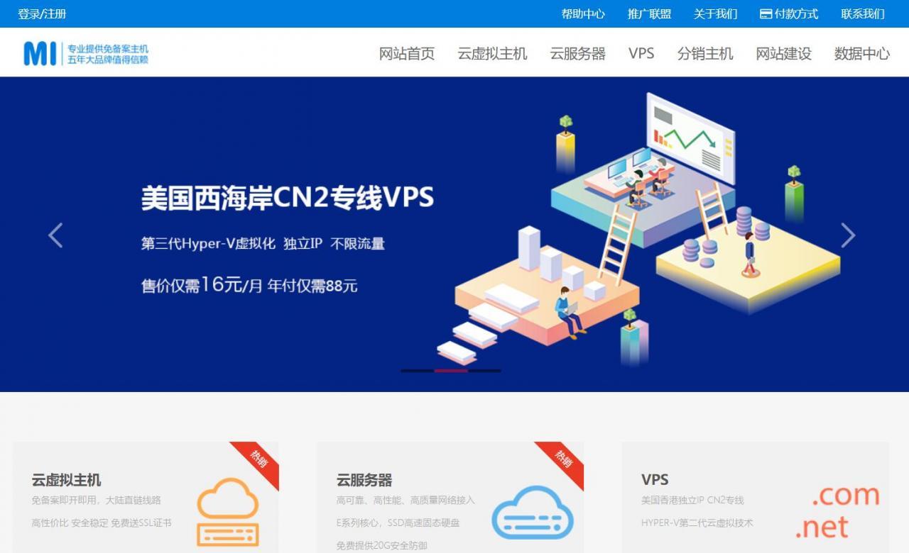 小米互联 - HyperV架构 香港月付25元 洛杉矶年付79元