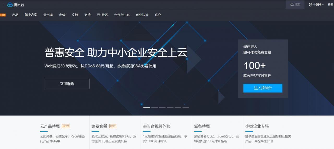 腾讯云 - 96/年 1核/1G/50G/1M不限流量 重庆机房