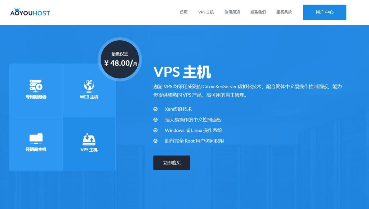 傲游主机 - 终身8折 新加坡60元 香港54.8元 日本68元