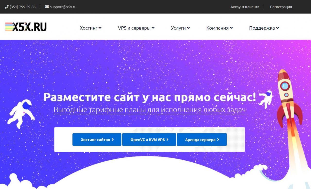 x5x - 1.5欧元/月 不限流量 VPS OVZ 俄罗斯、荷兰、美国
