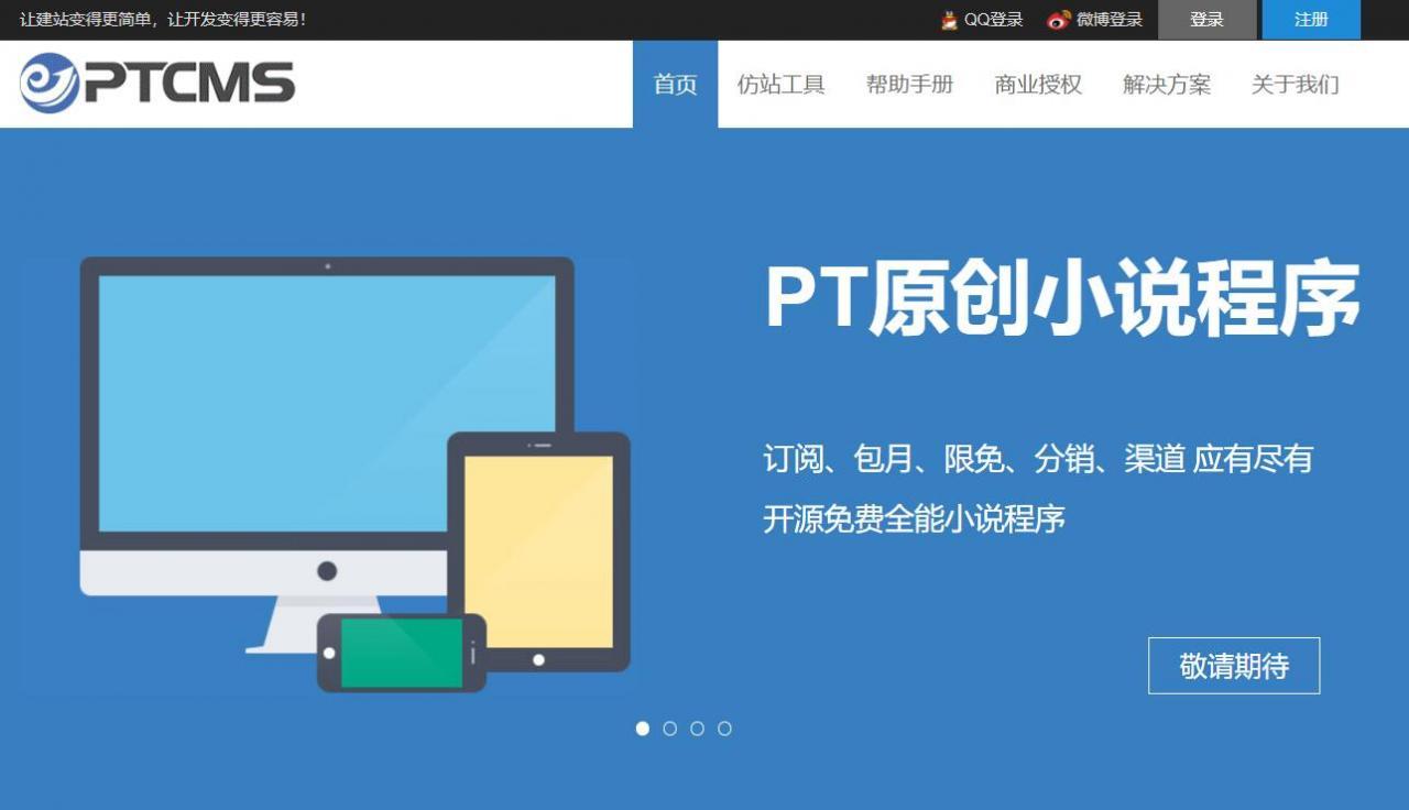 PTCMS 小说聚合网站程序 带采集规则