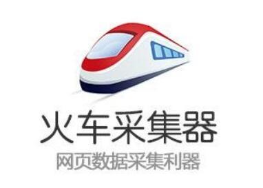 火车头采集器v7.6企业版