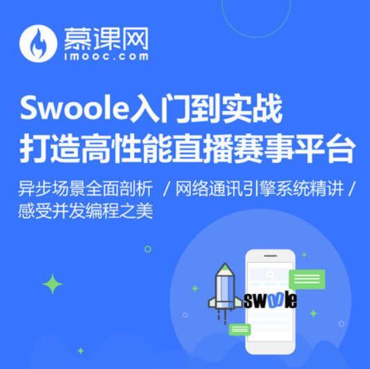 【教程】Swoole入门到实战打造高性能赛事直播平台(完整版)