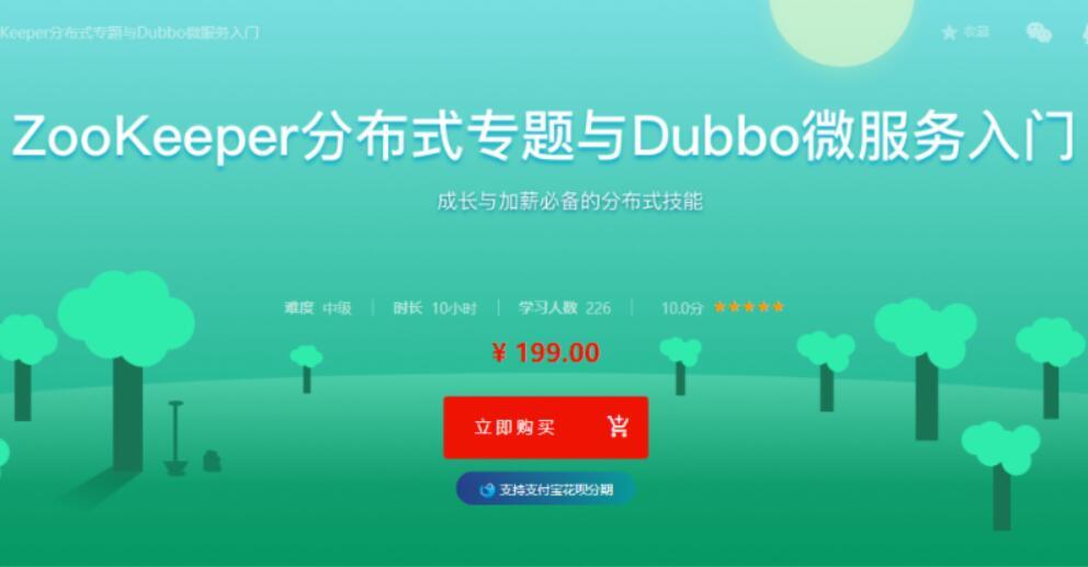 【教程】ZooKeeper分布式专题与Dubbo微服务入门