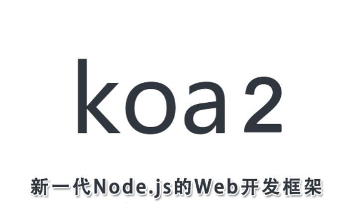 【教程】Koa2框架从0开始构建预告片网站 2018