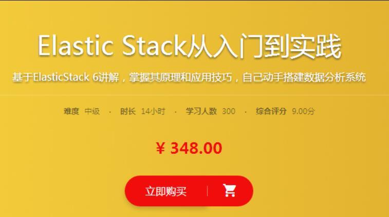 【教程】Elastic Stack从入门到实践