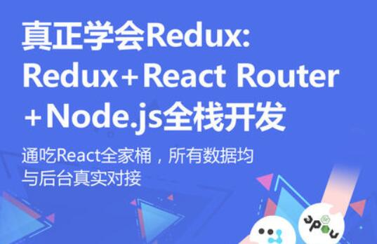 【教程】Redux+react+Router+Node.js全栈开发