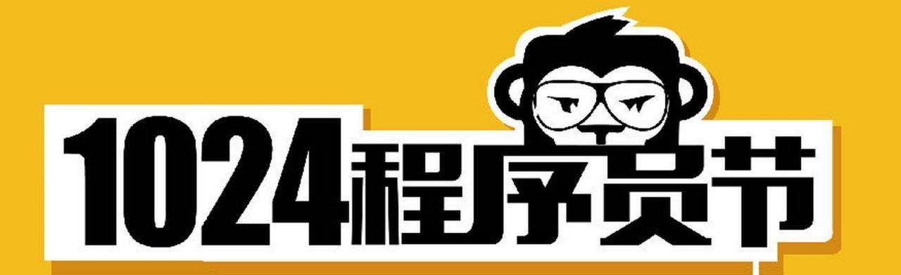 1024,程序猿们节目快乐