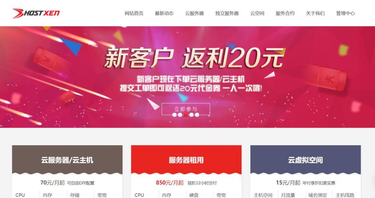 HostXen - 双十一活动 充300送50 续费立减10元 香港 日本 新加坡 洛杉矶