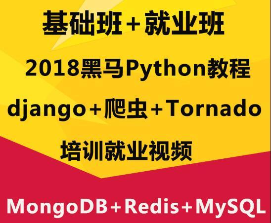 【教程】2018最新Python教程
