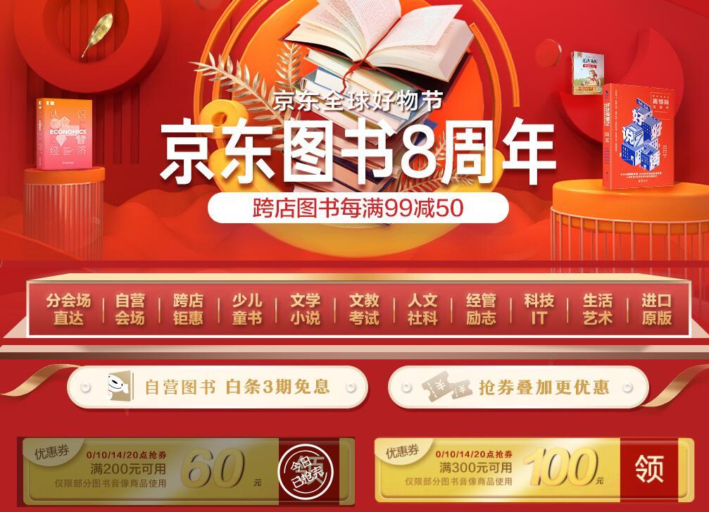 京东 - 图书8周年 每满199-100 叠加满300-100券 / 满200-60券