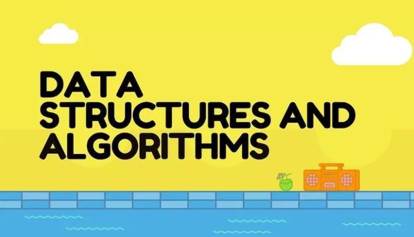 【教程】程序猿的内功修炼,学好算法与数据结构