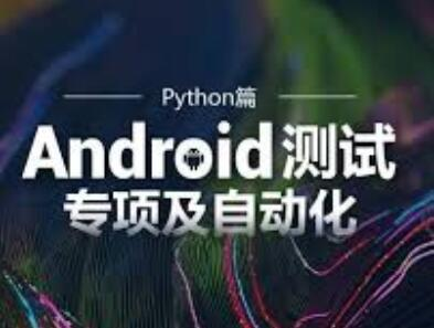 【教程】Android 专项测试 Python篇