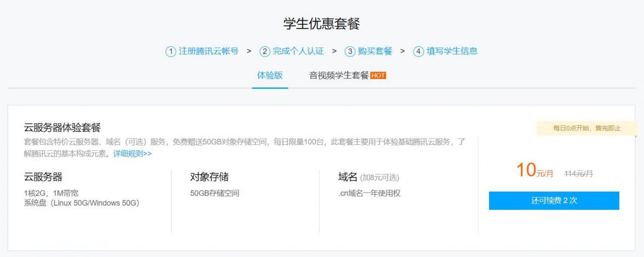 腾讯云 - 1C/2G/1M/50G   10元/月 不限制用户