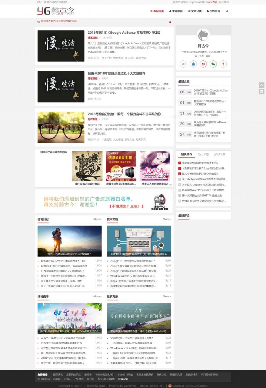 Nana - WordPress免费主题 清新响应式博客/杂志/图片三合一主题