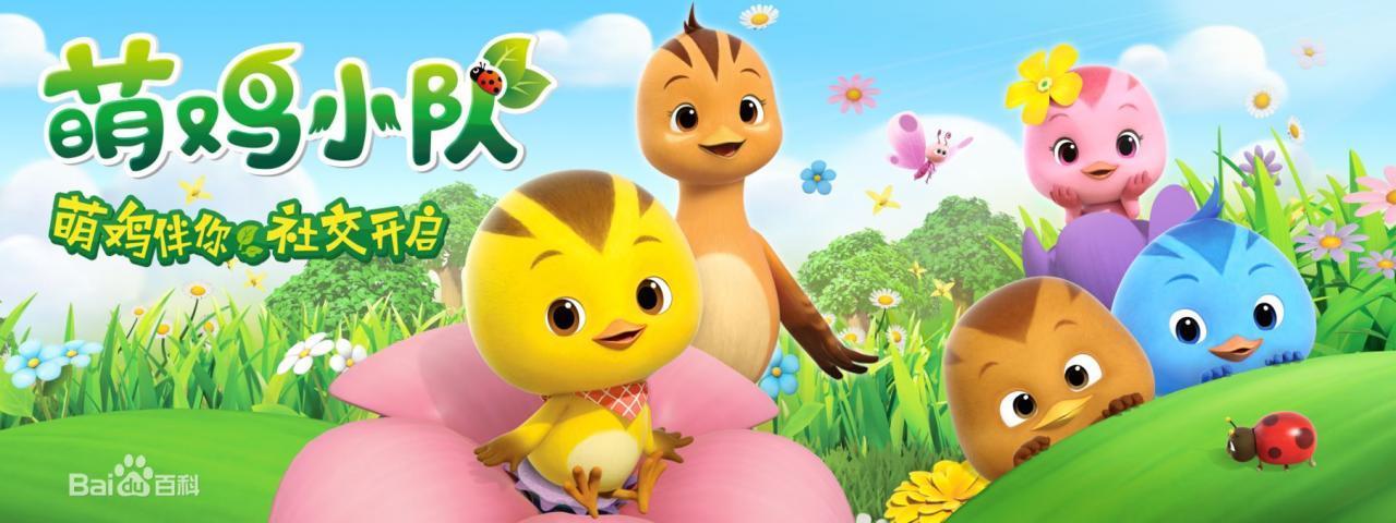儿童动画 - 萌鸡小队英文版1080P
