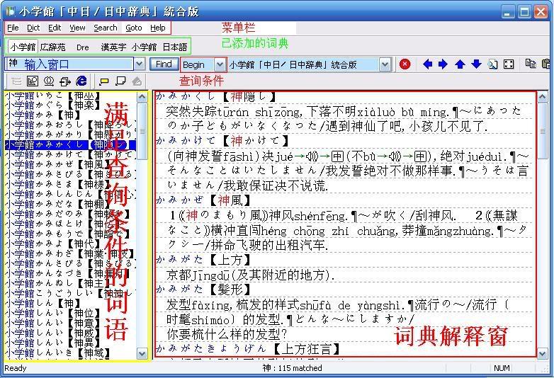 日语词典 - EBWin合集 PC版
