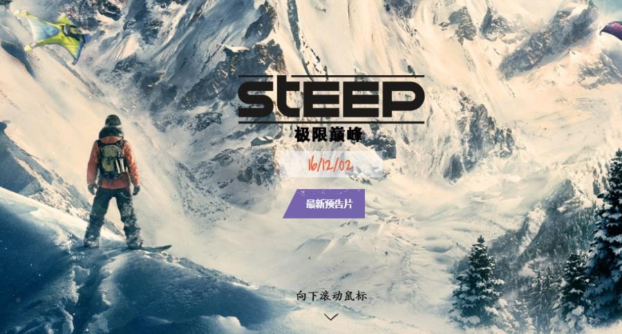 一起去滑雪-育碧极限体育竞技游戏《极限巅峰》限时免费