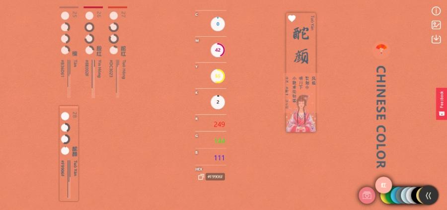 中国人自己的颜色叫法 - 中国传统颜色手册
