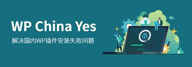 WP-China-Yes – 解决WordPress国内无法自动更新429错误问题