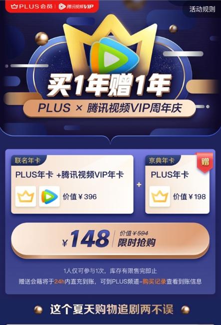 京东Plus会员2年+腾讯视频VIP一年 148元