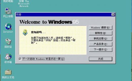 Windows 95免费程序