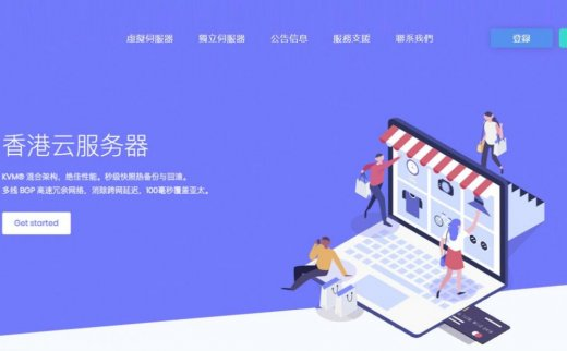 UOvZ – 香港KVM 加量不加价 100M带宽 8折促销 支付宝