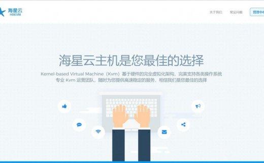 海星云 – 全场82折 日本53元/月 香港49元/月