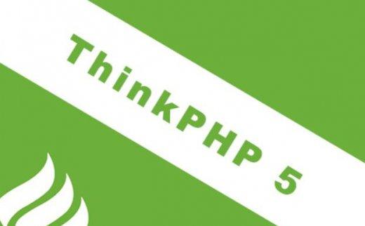 【教程】ThinkPHP5快速入门
