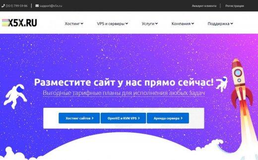 x5x – 1.5欧元/月 不限流量 VPS OVZ 俄罗斯、荷兰、美国