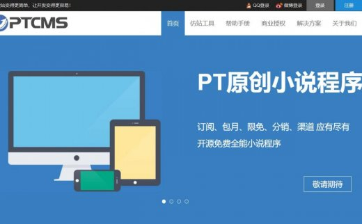 PTCMS V4.2.8- 小说聚合网站程序