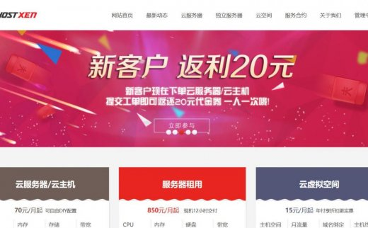 HostXen – 双十一活动 充300送50 续费立减10元 香港 日本 新加坡 洛杉矶