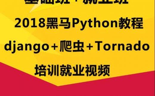【教程】Python就业班视频教程