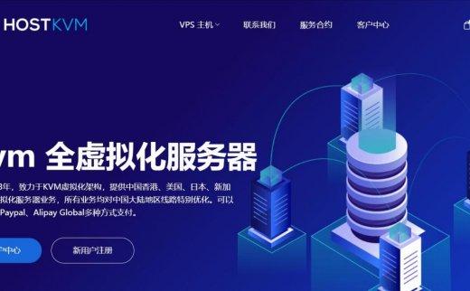Hostkvm – 香港KVM 30Mbps 7折限量促销 432/年