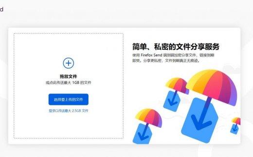 Firefox Send – 一个快速分享文件的临时网盘