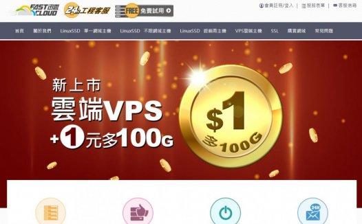 Fastcloud:$13/月/2GB内存/50GB空间/2TB流量/Xen/台湾Hinet