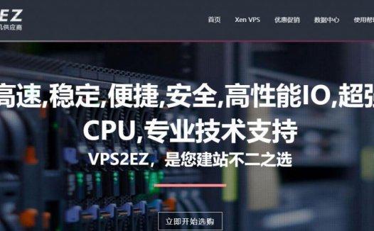 VPS2EZ日本VPS八五折/大阪4G内存XEN=63.8元
