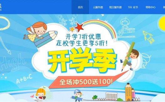 景文互联 – 九月活动 VPS全场7折 学生5折 / 充值500送100