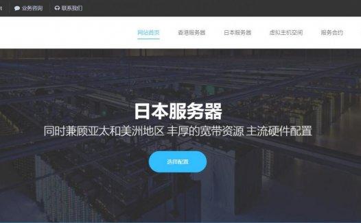 ZJI – 全场终身8折  香港 日本独立服务器 VPS 充多送多少