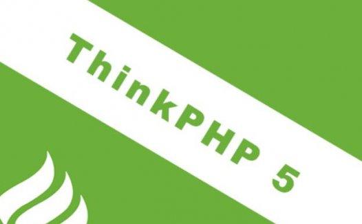 【教程】ThinkPHP5实战之一: 开发个人博客